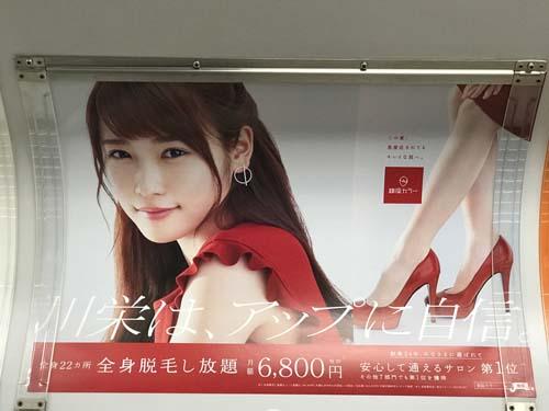gooブログ 7月14日(金)のつぶやき:川栄李奈 川栄は、アップに自信。全身脱毛し放題(電車マド上広告)