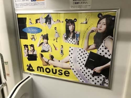 gooブログ 7月1日(土)のつぶやき:乃木坂46 mouseコンピューター(電車ドア横広告)