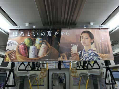 gooブログ 7月15日(土)のつぶやき:沢尻エリカ ほろよいの夏だから(電車中吊広告)