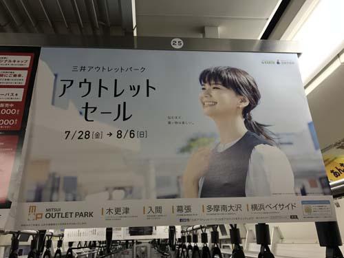 gooブログ  7月29日(土)のつぶやき:多部未華子 三井アウトレットパーク アウトレットセール(電車中吊広告)