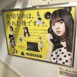 gooブログ 7月2日(日)のつぶやき:乃木坂46 大切なのは、売れた後です。mouseコンピューター(電車ドア横広告)