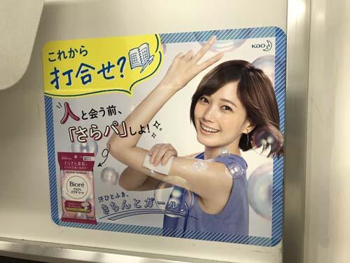 gooブログ 7月9日(日)のつぶやき:本田翼 kao ビオレさらさらパウダーシート(電車ステッカー広告)