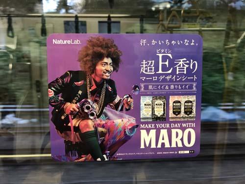 gooブログ 7月16日(日)のつぶやき:山田孝之 超E香り マーロデザインシート MARO(電車ドアステッカー)