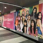 gooブログ  7月30日(日)のつぶやき:E-girls Love Queen(東急線渋谷駅地下通路ビルボード広告)