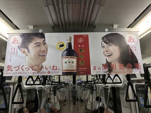 gooブログ  7月23日(日)のつぶやき:藤井隆 乙葉 養命酒(電車中吊広告)