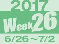 フォト蔵 2017年第26週(6/26〜7/2)東京の広告画像一覧:4,029枚