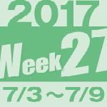 フォト蔵 2017年第27週(7/6〜7/9)東京の広告画像一覧:4,536枚