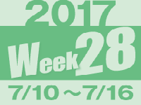 フォト蔵 2017年第28週(7/10〜7/16)東京の広告画像一覧:4,472枚