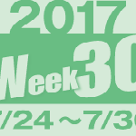フォト蔵 2017年第30週(7/24〜7/30)東京の広告画像一覧:4,267枚