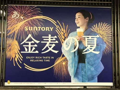 gooブログ 7月31日(月)のつぶやき:壇れい あ、金麦の夏 SUMTORY(JR渋谷駅ホームビルボード広告)