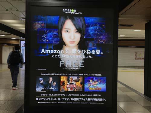 gooブログ 8月14日(月)のつぶやき:剛力彩芽 Amazonで、頭をひねる夏。FACE(東京駅電飾シート広告)