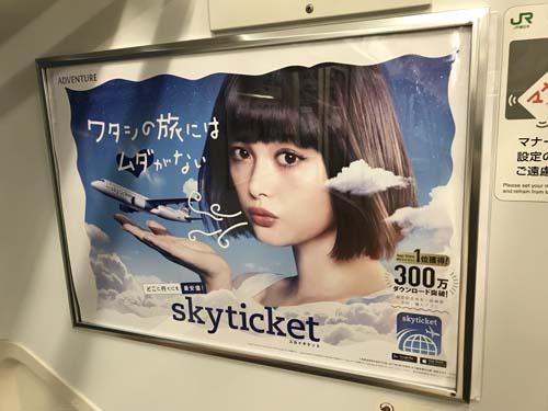 gooブログ 8月7日(月)のつぶやき:玉城ティナ ワタシの旅にはムダがない skyticket(電車ドア横広告)