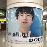 gooブログ 8月1日(火)のつぶやき:坂口健太郎 条件は、今よりいい会社。以上。DODA(東京駅円柱広告)
