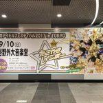 gooブログ 8月22日(火)のつぶやき:たこやきレインボー オオサカアイドルフェスティバル2017 in TOKYO 日比谷野外大音楽堂(東急渋谷駅通路ビルボード広告)
