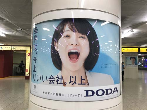 gooブログ 8月2日(水)のつぶやき:清野菜名 条件は、今よりいい会社。以上。DODA(東京駅円柱広告)