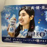 gooブログ 8月16日(水)のつぶやき:土屋太鳳 聴いたらあなたも、爽・健・美。爽健美音(電車ドア横ステッカー広告)