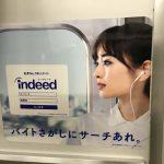 gooブログ 8月17日(木)のつぶやき:泉里香 バイト探しにサーチあれ。indeed(電車ドア横ステッカー広告)