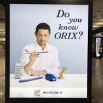gooブログ 8月10日(木)のつぶやき:イチロー Do you know ORIX? オリックスグループ(JR東京駅電飾シート広告)