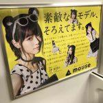 gooブログ 8月18日(金)のつぶやき:乃木坂46 西野七瀬 素敵なモデル、そろえてます。mouseコンピューター(電車ドア横広告)