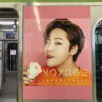 gooブログ 8月11日(金)のつぶやき:チャングンソク JANGKEUNSUK Voyage 2017.8.9 ON SALE(山手線車体ステッカー広告)