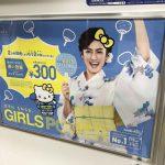 gooブログ  8月19日(土)のつぶやき:谷まりあ GIRLS POWER ミュゼ(電車ドア横広告)