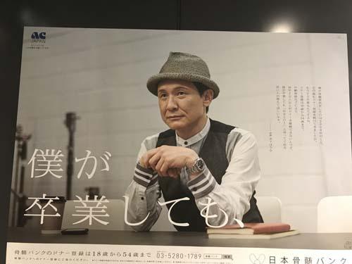 gooブログ 8月6日(日)のつぶやき:木下ほうか 僕が卒業しても、日本骨髄バンク(渋谷駅貼り広告)