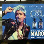 gooブログ 8月20日(日)のつぶやき:山田孝之 超絶マーロクール MARO(電車ドアステッカー広告)