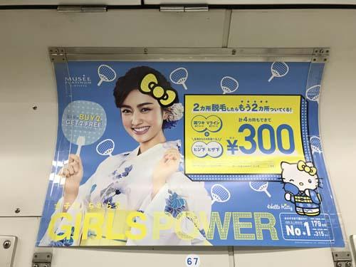gooブログ 8月27日(日)のつぶやき:谷まりあ GIRLS POWER ミュゼ(電車マド上広告)