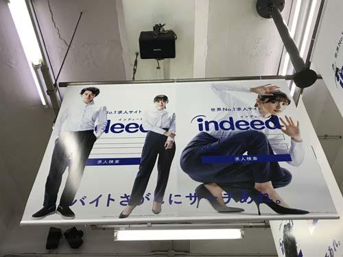 gooブログ 8月13日(日)のつぶやき:泉里香 仕事さがしにサーチあれ。 インディード indeed(渋谷駅天吊り広告)