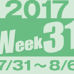 フォト蔵 2017年第31週(7/31〜8/6)東京の広告画像一覧:4,504枚