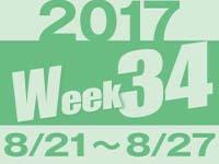 フォト蔵 2017年第34週(8/21〜8/27)東京の広告画像一覧:3,632枚