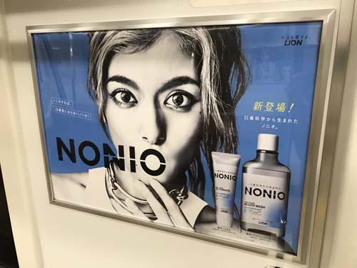 gooブログ 8月28日(月)のつぶやき:ローラ NONIO(電車ドア横広告)