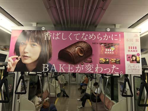 gooブログ 9月11日(月)のつぶやき:本田翼 香ばしくてなめらかに!BAKEが変わった。森永(電車中吊広告)