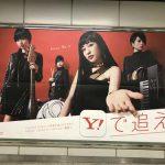 gooブログ 9月18日(月)のつぶやき:Silent Siren Y!で追え。(JR渋谷駅外回りホームビルボード広告)