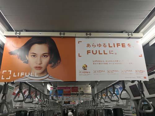 gooブログ 9月19日(火)のつぶやき:水原希子 あらゆるLIFEを、FULLに。LIFULL(電車中吊広告)
