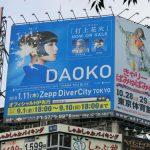 gooブログ 9月6日(水)のつぶやき:DAOKO 打ち上げ花火 Zepp DiverCity TOKYO、きゃりーぱみゅぱみゅ 東京体育館(ハチ公前ビルボード広告)