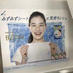 gooブログ 9月13日(水)のつぶやき:蒼井優 みずみずシートが、気持ちいい。マンダム(電車ステッカー広告)