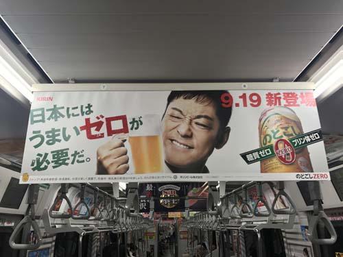 gooブログ 9月20日(水)のつぶやき:香川照之 日本にはうまいゼロが必要だ。のどごしZERO(電車中吊広告)