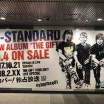 "gooブログ 9月21日(木)のつぶやき:Hi-STANDARD NEW ALBUM ""THE GIFT"" 10.4 ON SALE(地下鉄渋谷駅通路ビルボード広告)"