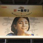 gooブログ  8月31日(木)のつぶやき:満島ひかり 新・一番搾り KIRIN(品川駅ホームビルボード広告)