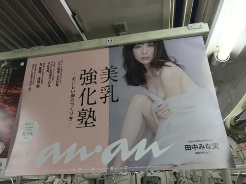 gooブログ 9月14日(木)のつぶやき:田中みな実 美乳強化塾 an・an(電車中吊広告)