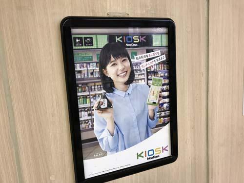 gooブログ 9月1日(金)のつぶやき:芳根京子 わたしの好きなおにぎりも サンドイッチもあるよ♪ KIOSK NewDays(品川駅KIOSKポスター)
