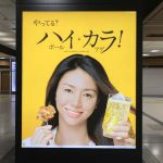 gooブログ 9月15日(金)のつぶやき:井川遥 やってる?ハイ・カラ!(JR東京駅電飾シート広告)