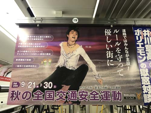 gooブログ 9月22日(金)のつぶやき:羽生結弦 ルールを守って優しい街に 秋の全国交通安全運動(電車中吊広告)