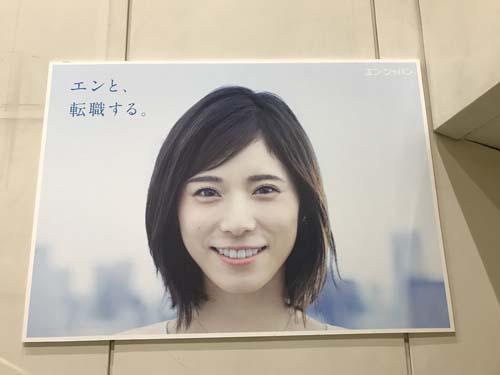gooブログ 9月9日(土)のつぶやき:松岡茉優 エンと、転職する。エンジャパン(JR渋谷駅階段広告)