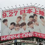 gooブログ 9月23日(土)のつぶやき:WANNA-ONE ワナワン 9.27日本上陸(渋谷駅ハチ公口界隈ビルボード広告)