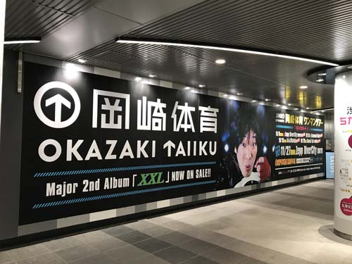 gooブログ  9月3日(日)のつぶやき:JINRO 岡崎体育ワンマンツアー(東京メトロ渋谷駅通路ビルボード広告)