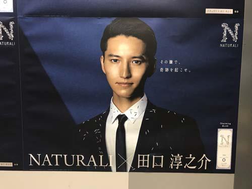 gooブログ  9月10日(日)のつぶやき:NATURALI×田口淳之介 その瞳で、奇跡を起こせ。(東京メトロ渋谷駅連貼りポスター)