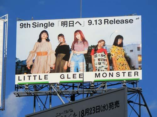 gooブログ 9月17日(日)のつぶやき:LITTLE GLEE MONSTER 9th Single「明日へ」9.13 Release(渋谷スクランブル交差点ビルボード広告)