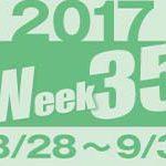 フォト蔵 2017年第35週(8/28〜9/3)東京の広告画像一覧:3,917枚